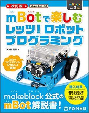 [改訂版mBlock5対応]Makeblock公式 mBotで楽しむ レッツ! ロボットプログラミング