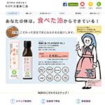 NBR 亜麻仁油WEBサイト