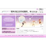 NPO法人日本こどものための委員会サイト