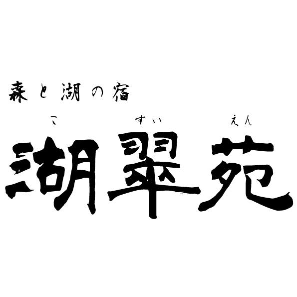 湖翠苑ロゴデザイン