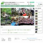 環境省ECO-CSR JAPANサイト