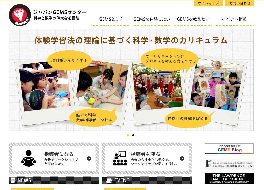 ジャパンGEMSセンター ウェブサイト