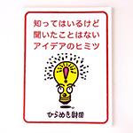 財団法人ひらめき財団アイデアのヒミツ小冊子