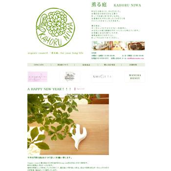 薫る庭ショッピングサイト