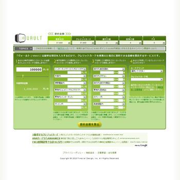 クレジットカード・FX比較サイト vault