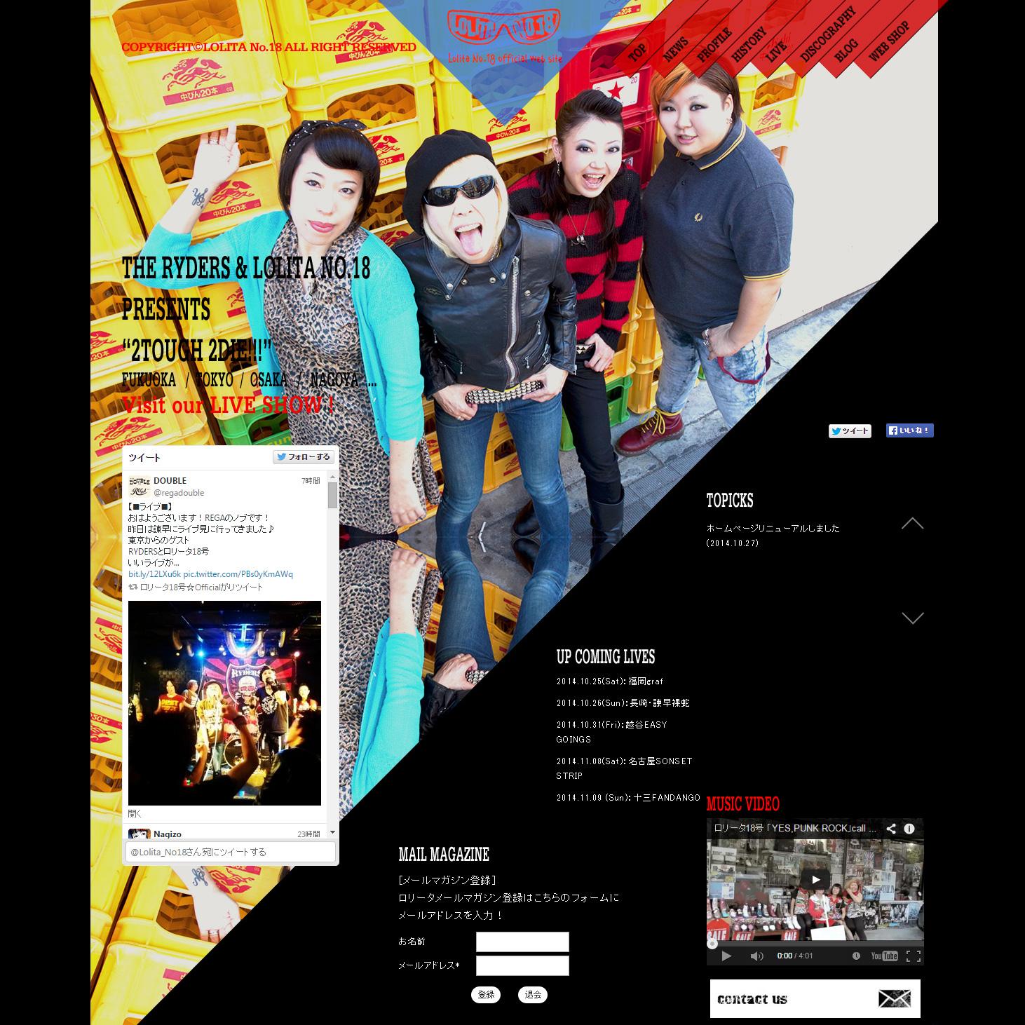 ロリータ18号 オフィシャルWEBサイト
