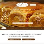 みんなのパンWEBサイト