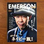 エマーソン