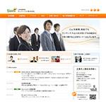 サンリックス株式会社 ウェブサイト